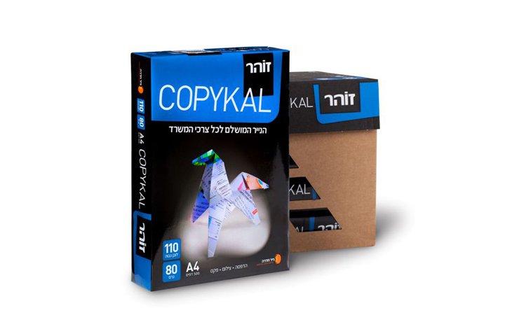 נייר למדפסות קופיקל COPYCAL A4 מחיר לחב בקניית קרטון