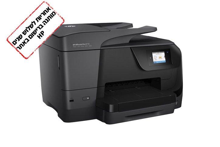 מדפסת משולבת HP Officejet Pro 8710 D9L18A