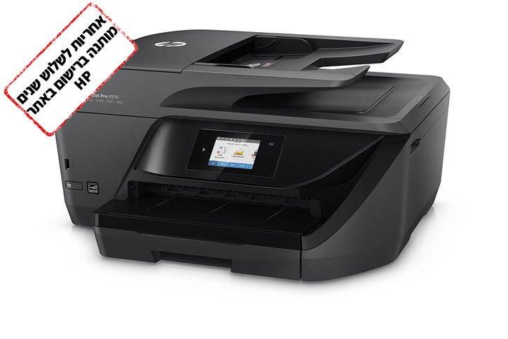 מדפסת משולבת HP Officejet Pro 6970 J7K34A