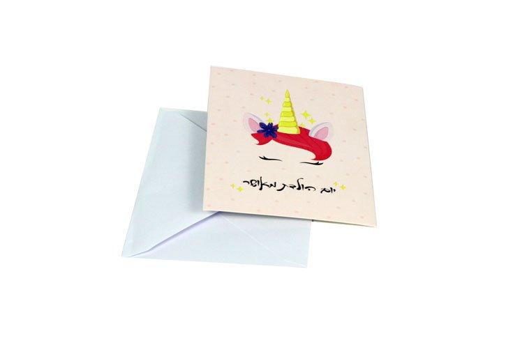 כרטיס ברכה+ מעטפה יום הולדת מאושר