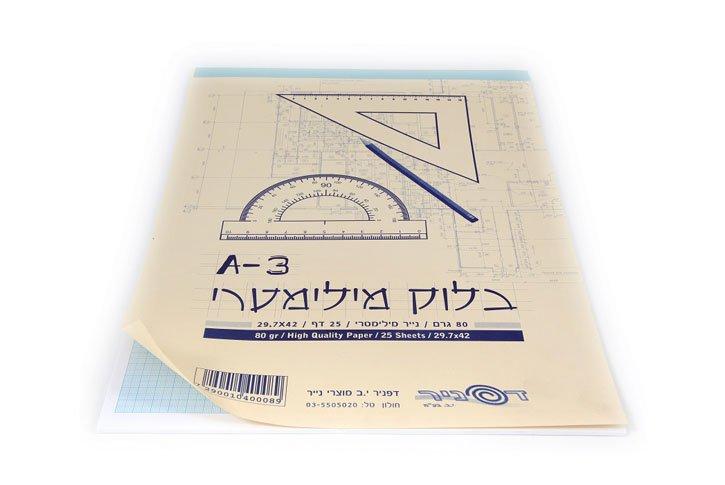 נייר מילימטרי A3 ( בחבילה 100 דף )