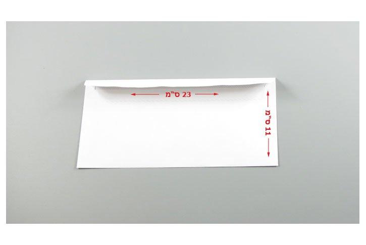 מעטפות תקן מאורכות לבנות 23X11 לבן (מחיר ל-1000 מעטפות)