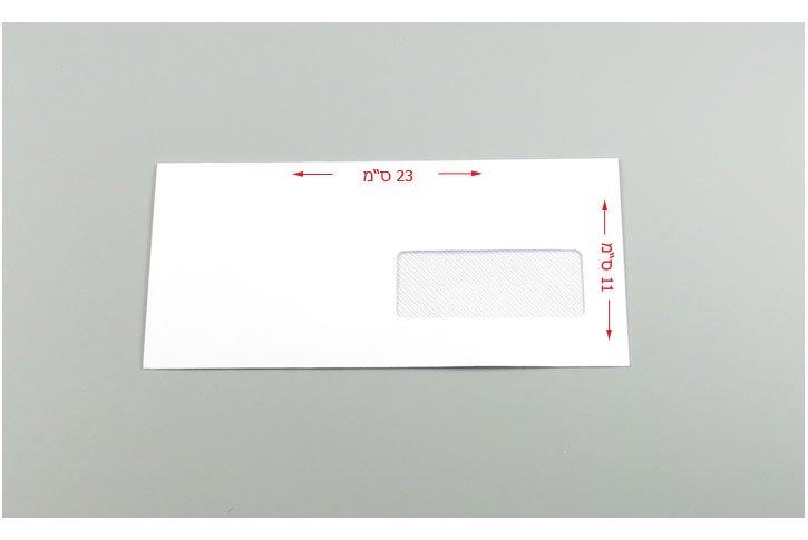 מעטפות תקן מאורכות לבנות  עם חלון 23X11
