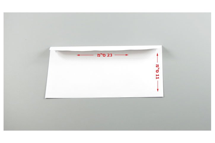 500 מעטפות תקן מאורכות לבנות 23X11